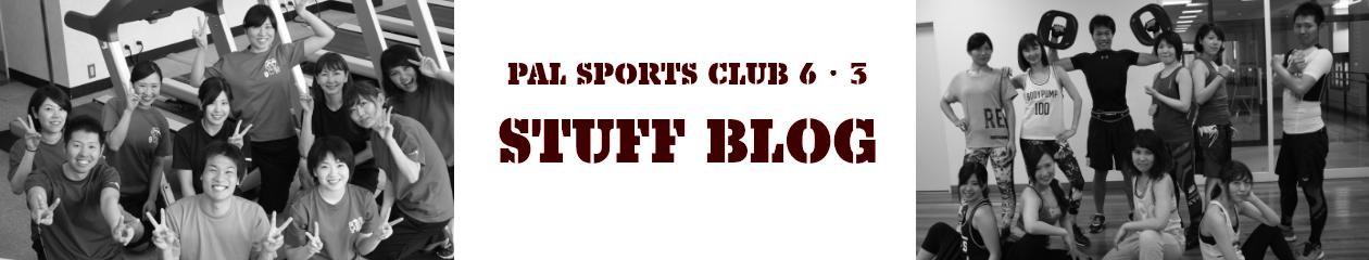 パルスポーツクラブ6・3のスタッフブログ